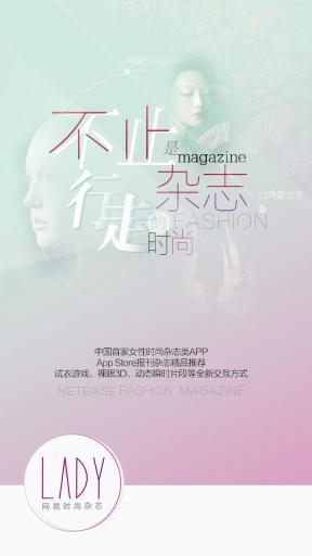 网易时尚杂志