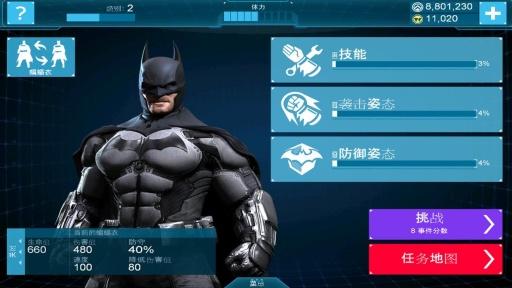蝙蝠侠:阿甘起源 无限金币版