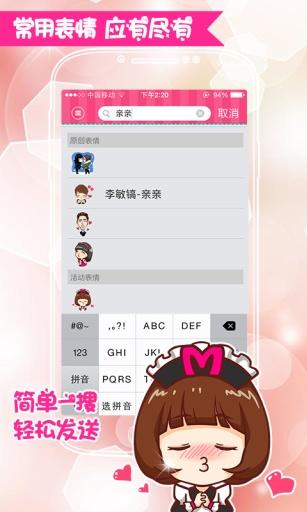 免費下載社交APP 表情MM app開箱文 APP開箱王