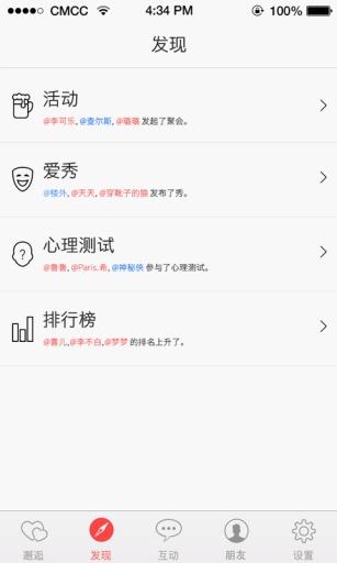 免費社交App|同城交友|阿達玩APP