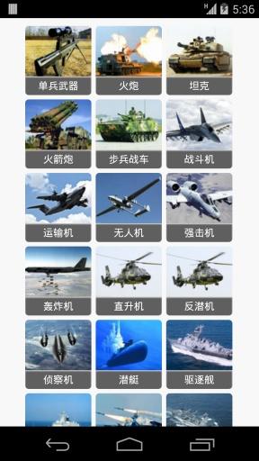 军事头条截图3