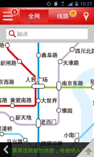 上海地铁官方指南