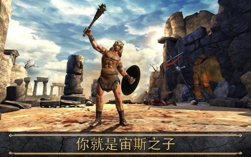 宙斯之子 : 赫拉克勒斯