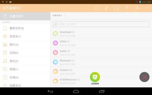 联想文件管家HD 工具 App-癮科技App