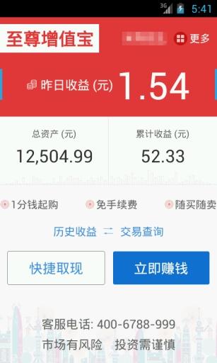 至尊增值宝 財經 App-癮科技App