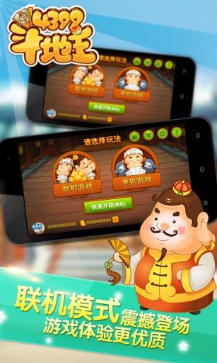 下载适用于Android的博雅鬥地主-最好玩的撲克遊戲 ...