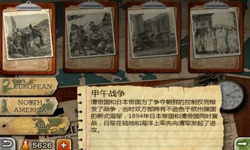 欧陆战争3 - 高清版截图1