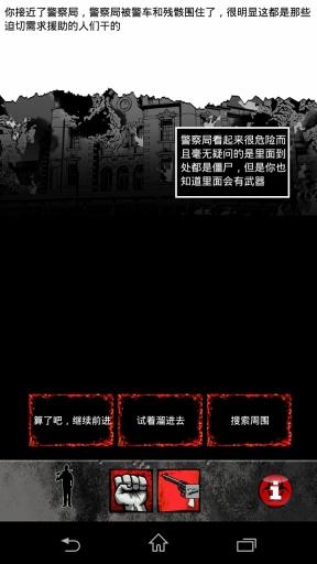 僵尸之日生存模拟器截图1