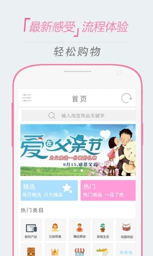 购美优选 購物 App-愛順發玩APP