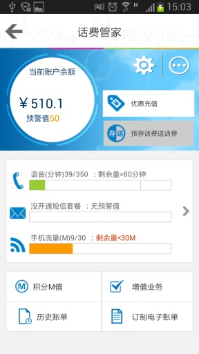 深圳移动频道 生活 App-癮科技App