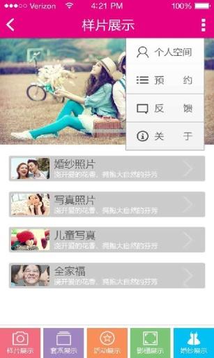 玩生活App|微影楼免費|APP試玩