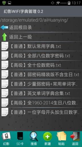 幻影WIFI截图3
