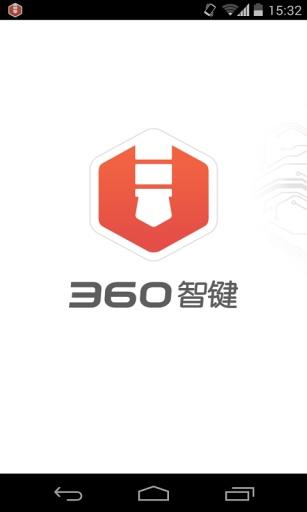 360智键截图1