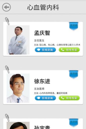 上海名医在线 生活 App-愛順發玩APP