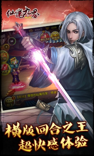 仙魔九界OL 诛仙剑侠传奇