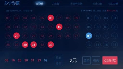 苏宁tv彩票1.3 生活 App-癮科技App