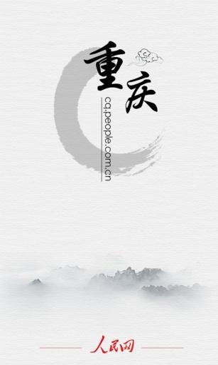 人民网重庆