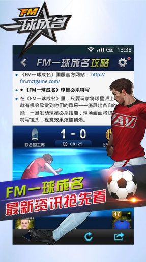 着迷攻略 for FM一球成名