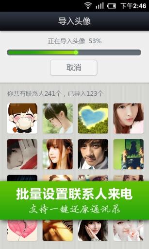 玩攝影App|头像淘淘-QQ微信通讯录必备免費|APP試玩