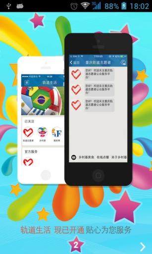 玩免費生活APP|下載重庆轨道通 app不用錢|硬是要APP