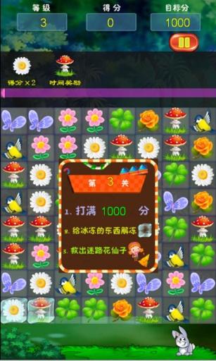 花仙子传奇截图3