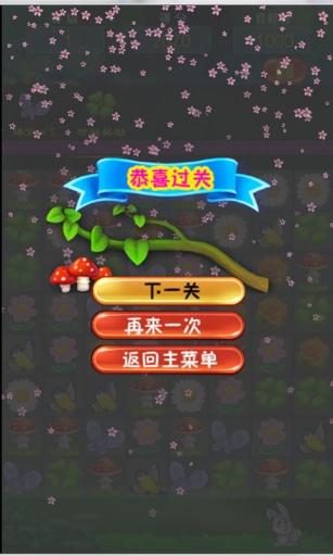 花仙子传奇截图4