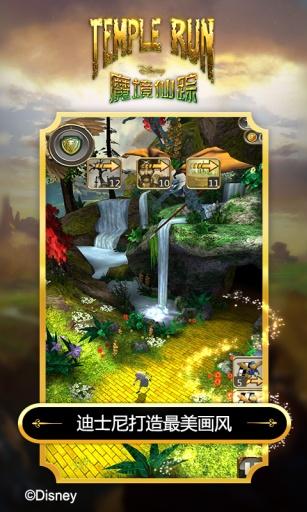 【魔境仙蹤手機版】神廟逃亡:魔境仙蹤安卓版(Android)1.0.1下載_太平洋下載中心