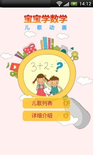 儿童学数学
