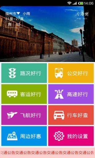 福建好行 生活 App-愛順發玩APP