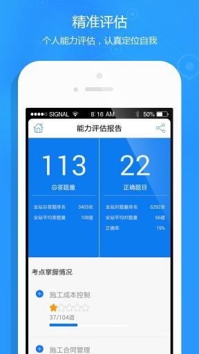 二建题库 生產應用 App-愛順發玩APP