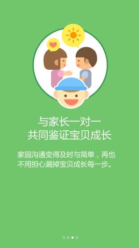 玩社交App|安康家园通(教师)免費|APP試玩
