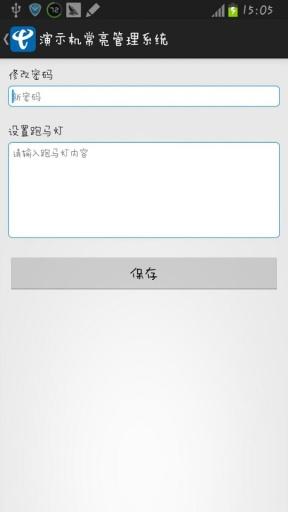 演示机常亮管理软件 工具 App-愛順發玩APP