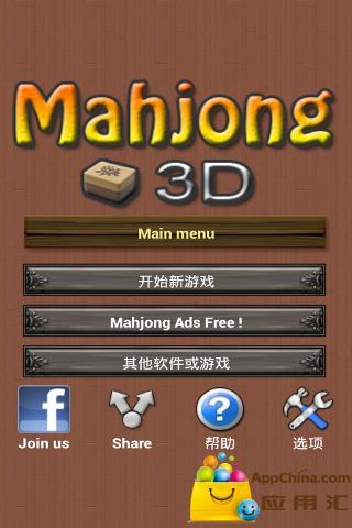 麻将连连看3D版 益智 App-癮科技App