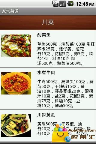 家常菜谱 生活 App-愛順發玩APP