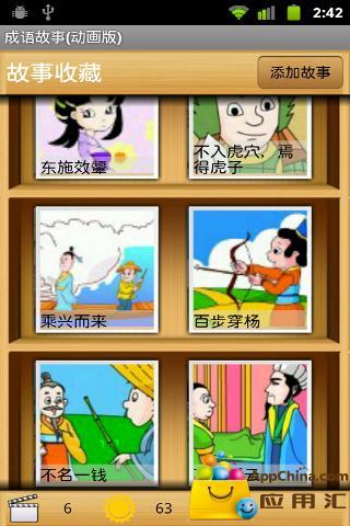 成语故事 动画版