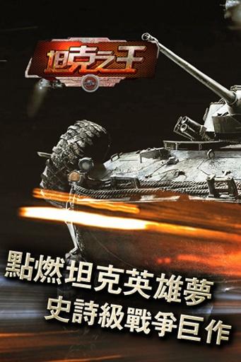 坦克世界_坦克世界官網下載_坦克世界瞄準插件|工具箱|視頻攻略_太平洋遊戲網