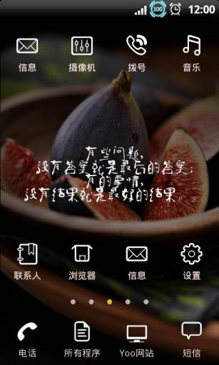 YOO主题-文字治愈5