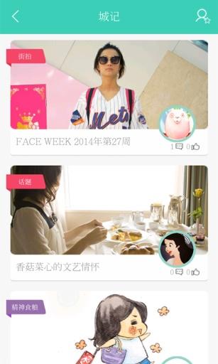 周末乐活 生活 App-愛順發玩APP