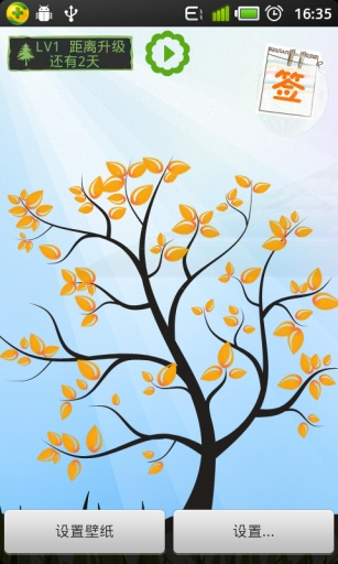 【免費個人化App】爱情树动态壁纸-APP點子