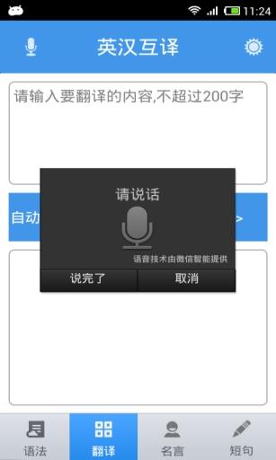 英语语法大全 生產應用 App-愛順發玩APP