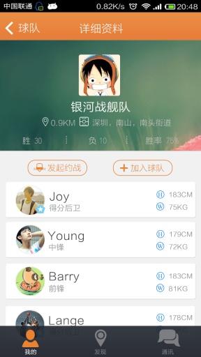 【免費生活App】篮球社-APP點子