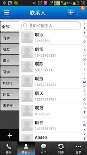 免費通訊App|号簿助手-云/通讯录/备份|阿達玩APP