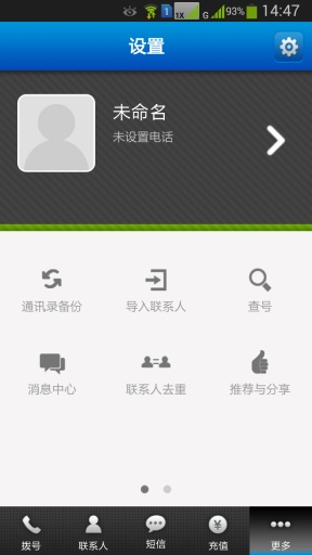 号簿助手-云/通讯录/备份 通訊 App-愛順發玩APP