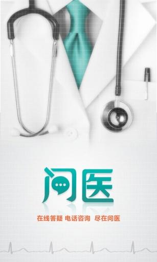 问医-免费健康咨询-快速问男科妇科整形专家-免费问诊
