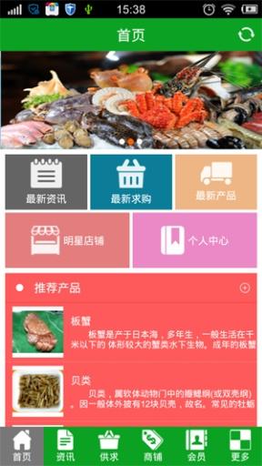 中国水产海鲜网|玩生活App免費|玩APPs