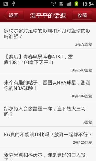 虎扑体育 新聞 App-癮科技App