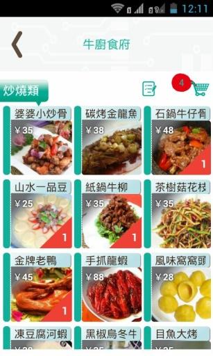美食狗仔队 生活 App-愛順發玩APP
