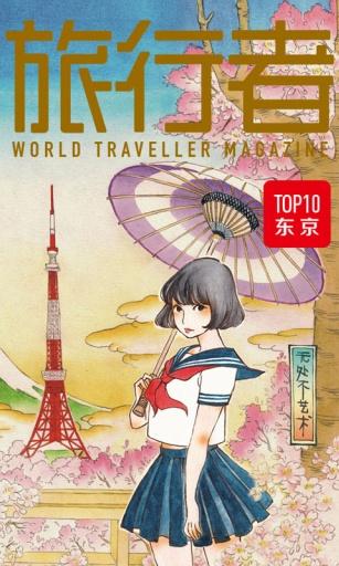 旅行者东京精选攻略