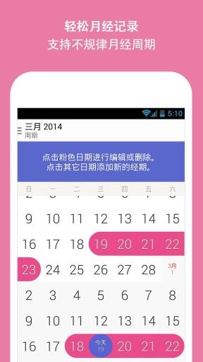 玩生活App|Glow怀孕和经期助手免費|APP試玩