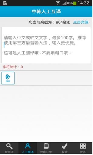 嗨译-韩语截图1